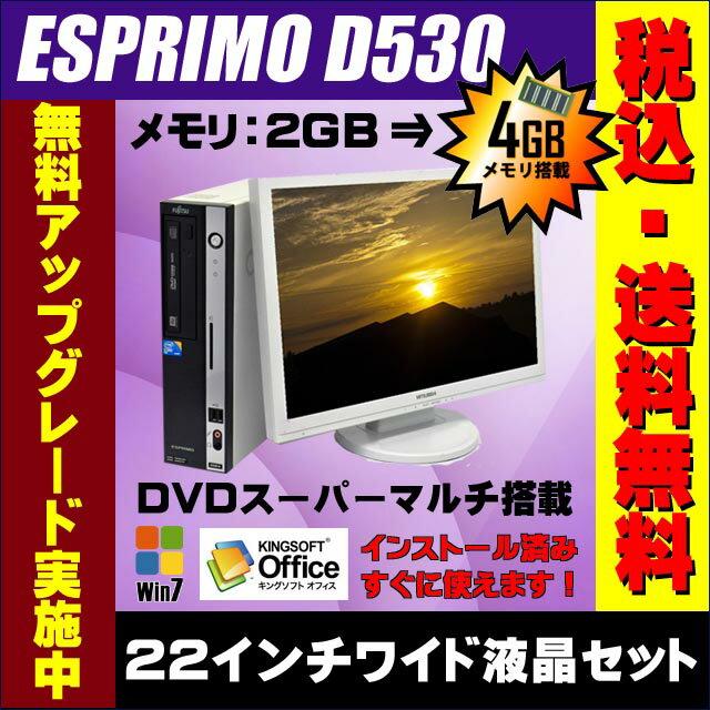 無料アップグレード実施中! メモリ2GB→4GB!中古パソコン Windows7搭載!富士通(fujitsu)ESPRIMO D530 マルチ搭載 20ワイド液晶セット Windows7-Proセットアップ済み
