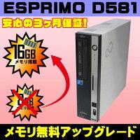 ESPRIMO-D581
