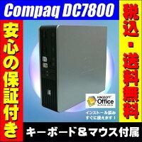 中古パソコンHPCompaqdc7800SF/C