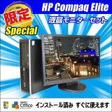 中古パソコン 新品SSD120ギガ搭載!限定スペシャルモデル 液晶モニター付き HP Compaq Eliteシリーズ【中古】 18.5型ワイド液晶 メモリ4GB DVDマルチ WPS Officeインストール済【税込・送料無料・安心3ヶ月保証】【推】◎
