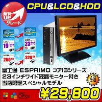 富士通ESPRIMOコアi3モデル液晶セット