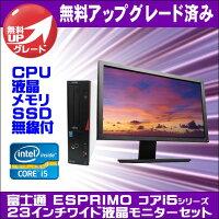 富士通ESPRIMOコアi5搭載液晶モニターセット
