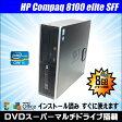 中古パソコン Windows7搭載 HP Compaq 8100 Elite SFF【中古】 Corei5 650 3.2GHz メモリー:8GB HDD:320GB DVDマルチ KingSoft Officeインストール済み 中古パソコン【Windows7 中古】 i5搭載 中古デスクトップパソコン◎