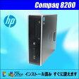 中古デスクトップPC【新品HDD500GB搭載】Windows7Pro-64bit搭載!HP Compaq 8200 Elite US【中古】Corei5-2400Sプロセッサー2.5GHz メモリ4GB DVDスーパーマルチ【KingSoft Officeインストール済み】◎
