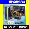 中古パソコン デスクトップ HP 6000 Elite 19インチワイド液晶セット【中古】 Windows7-Proセットアップ済み KingSoft Officeインストール済み【中古パソコン】◎