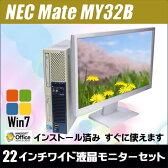 【中古パソコン】NEC Mate MY32B/E【中古】 Core i5搭載 22インチワイド液晶セット MEM:4GB&HDD500GB DVDスーパーマルチ Windows7-Proモデル KingSoft Officeインストール済み【中古パソコン】【推】◎