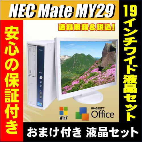 中古パソコン NEC Mate MY29R 19インチワイド液晶セットWindows7-Pro セットアップ済みKingSoft Of...