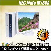 中古パソコン Windows7搭載 NEC Mate MY30A/A-6+19インチ液晶セット【中古】 Windows7-Homeセットアップ済み メモリー4GB KingSoft Office インストール済み【中古パソコン】◎