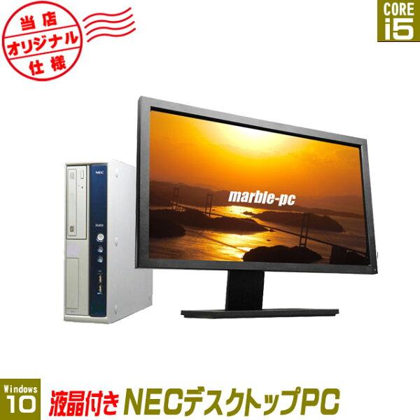 NECデスクトップPC液晶ディスプレイセット 中古 20型→22型液晶モニターにUPメモリ4GB以上新品HDD1000GB(1T