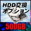 HDD500GB