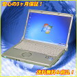 中古ノートパソコン Panasonic CF-S9JWECPS Windows7-32Bitセット済み【中古】12.1インチ液晶 Core i5-520Mプロセッサー2.40GHz メモリ4GB HDD250GB DVDマルチ 無線LAN KingSoft Office付【中古パソコン】