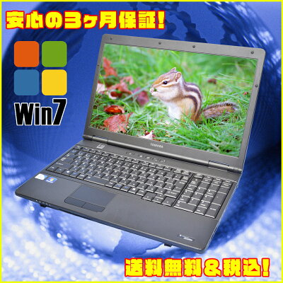 中古パソコン Windows7Pro! 東芝(toshiba)Dynabook Satelli…