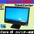 中古パソコン 23インチ液晶一体型 デスクトップパソコン【中古】Lenovo ThinkCentre M90z Windows7  Core i5 3.2GHz HDD:250GB DVDスーパーマルチ搭載 KingSoft Office付き中古デスクトップ フルHD(1920 * 1080)【送料無料】◎