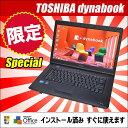 中古パソコン 新品HDD500GB搭載!東芝 dynaBoo...
