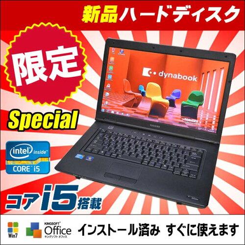 中古パソコン ハードディスク新品500GB搭載!東芝 dynabookシリーズ Core i5搭載 当店限定スペシャ...