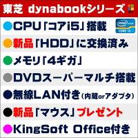 東芝dynabook☆限定☆当店スペシャル☆