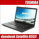 東芝 dynabook Satellite B553/J 【...
