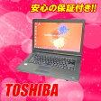 中古パソコン Windows7-Pro! 東芝(toshiba)Dynabook satellite L35 220C/HD DVDスーパーマルチ&メモリ-4GB搭載 Winodws7-Proセットアップ済みKingSoft Officeインストール済み】☆【中古】【中古ノートパソコン】【Windows7 中古】
