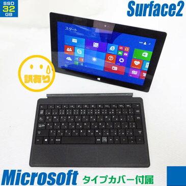 Microsoft Surface 2 P3W-00012 Model-1572専用キーボードセット(タイプカバー同梱)訳あり品 【中古】 10.6型液晶 タブレット 中古ノートパソコン Windows RT 8.1 TEGRA4(1.71GHz) メモリ2GB SSD32GB 無線LAN Bluetooth内蔵 Microsoft Office 2013 RT付き