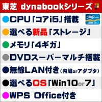 東芝dynabook☆まーぶるPC限定スペシャル仕様