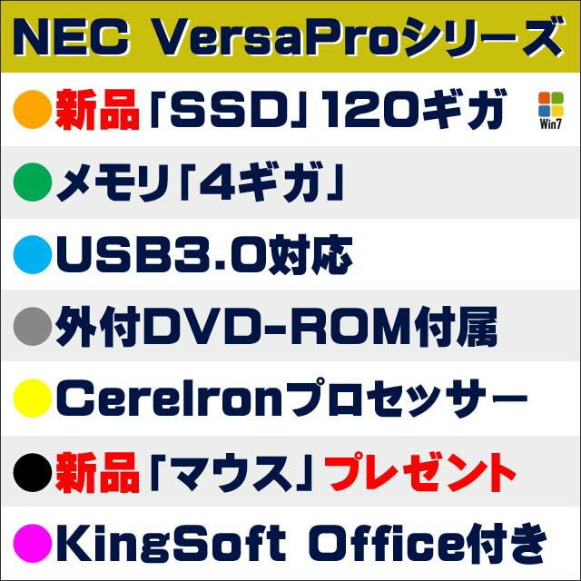 限定スペシャル 只今イチオシ 週替り 中古パソコン☆新品SSD搭載 NEC VersaPro B5モバイルノートPCシリーズ メモリ4GB 外付DVD-ROM 無線LAN内蔵 USB3.0対応 KingSoft Officeインストール済