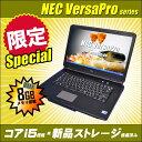 楽天NEC VersaProシリーズ A4ノートPC 当店スペシャル【中古】新品SSD240GB換装済み 8GBメモリー Windows10(MAR)セットアップ済み 液晶15.6型 コアi5搭載 DVDスーパーマルチ 無線LAN付き WPS Officeインストール済み 中古ノートパソコン