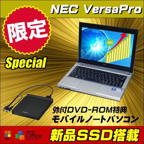 限定スペシャル 只今イチオシ 週替り 中古パソコン☆新品SSD搭載 NEC VersaPro B5モバイルノートP...