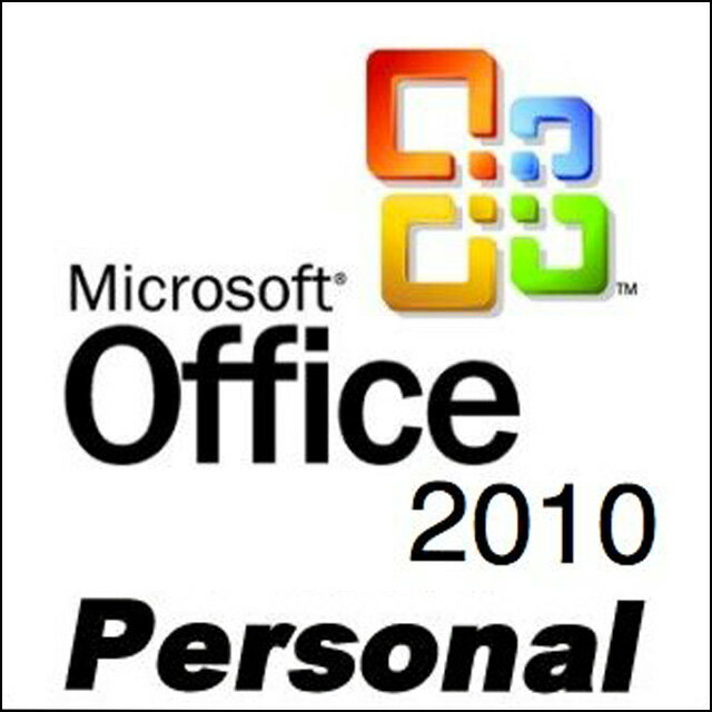 Microsoft Office Personal 2010(インストールサービス)【当サイト中古パソコンご購入オプション】