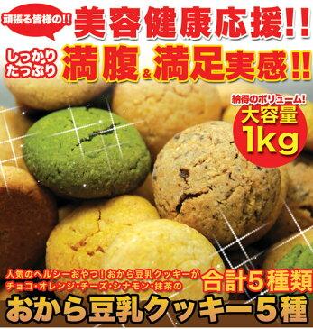 おから豆乳クッキー 5種アソート 1kg
