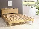 すのこベッド棚コンセント付「Camilleカミーユ」ナチュラルシンプル通気性木製ウッド