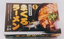 黒潮市場特製まぐろラーメンまぐろラーメン3人前生麺醤油味