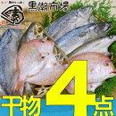 あじさばかますたい国産和歌山県大分県島根県干物セット贈答お歳暮ギフトトロける旨さ