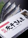 秋刀魚 特大 灰干さんま開き 3尾 化粧箱入り 魚介乾製品 ...