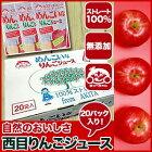 秋田産西目りんごジュースストレート100%アップルジュース