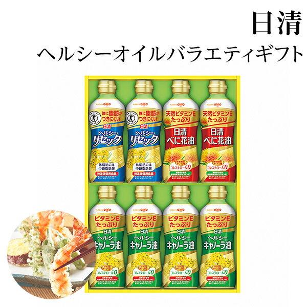 日清 ヘルシーオイルバラエティギフト (SPT-40) サラダ油 調味料【内祝い/セット/出産内祝い/快気祝い/お返し/お礼】