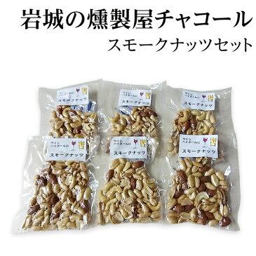 【送料無料 メール便】こだわり燻製 ミックス スモークナッツ 50g×6袋入り 岩城のチャコール