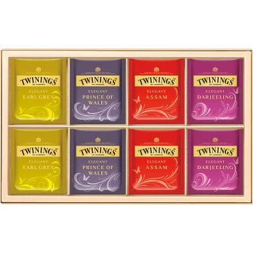 紅茶セット トワイニングアルミティーバッグ詰合せ TWE-20【母の日ギフト/紅茶/ギフト/内祝い/お返し/出産内祝い/結婚内祝い/快気祝い】