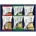 ろくさん亭 道場六三郎 スープ・味噌汁ギフト 6食【美味しいスープ/野菜スープ/