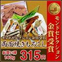 両面焼き もろこし フジタ製菓 (秋田 諸越 もろこし)02P01Mar16