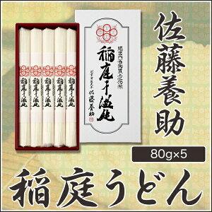 稲庭うどん【佐藤養助】SY−30
