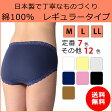 綿100% ショーツ レギュラータイプ 普通丈 M・L・LL 送料無料 日本製 敏感肌 肌に優しい 食い込まない パンティー すっぽり 蒸れない レディース 下着 パンツ ショーツ コットン 100|綿 綿100 可愛い パンティ 女性 大きいサイズ 大きい したぎ