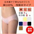 綿100% ショーツ かわいい 浅履きタイプ M・L・LL 送料無料 日本製 敏感肌 肌に優しい 食い込まない パンティー すっぽり 蒸れない レディース 下着 パンツ ショーツ コットン 100|綿 綿100 可愛い パンティ 女性 大きいサイズ 大きい したぎ