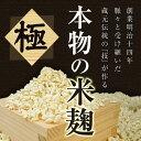米麹 こめこうじ 5合(約800g)こうじが生きている生冷凍保存。塩麹や味噌、甘酒、こうじ漬など...