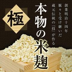【ホット甘酒に】【蔵元直送】米麹 こめこうじ 5合[約800g]生冷凍袋入り 国産銘柄米使用 …