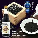 醤油 湯浅醤油 生一本黒豆 720ml 長期熟成 黒豆醤油