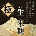 生 米麹 こめこうじ 5合[約800g]生冷凍袋入国産銘柄米...