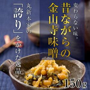 昔から変わらない伝統製法で作った無添加 金山寺味噌(おかず味噌)☆くせがなく野菜たっぷりで...