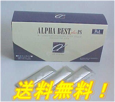 アルファベスト生ゼリータイプ48包入り2個セット送料無料