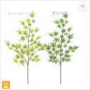 【観葉植物・造花】「涼し気なモミジのスプレイ/ msd515...