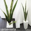 ■オリジナルサンセベリアH95/ (無光触媒/観葉植物/造花/消臭・除菌・光触媒を超える効果の無 光触媒。インテリアに最適な観葉植